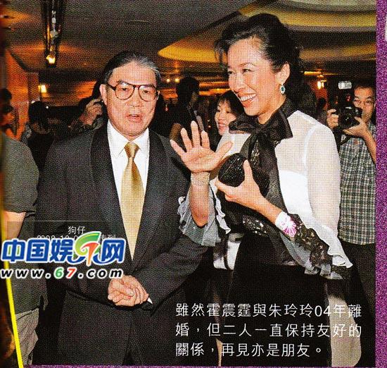 霍震霆朱玲玲为何离婚原因 霍震霆现任老婆照片,现任妻子图片