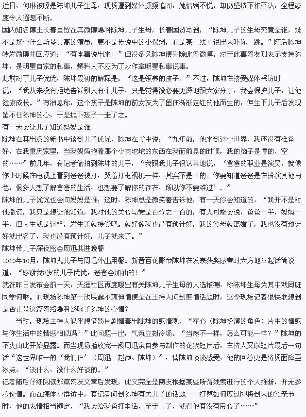 陈坤与周迅结婚照片 陈坤儿子生母何琳照片 陈