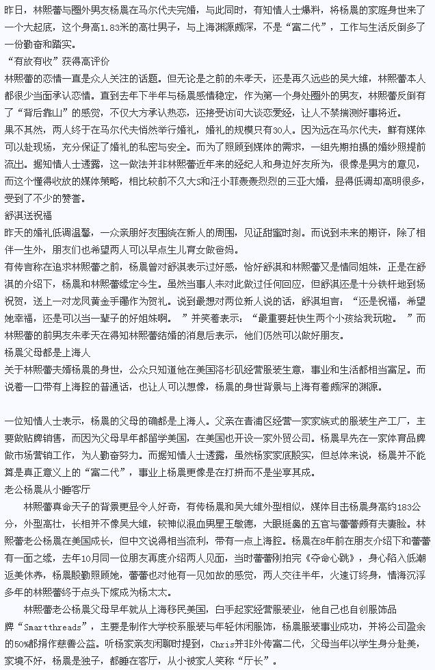 林熙蕾老公杨晨身价,结婚照 林熙蕾陪富豪睡照