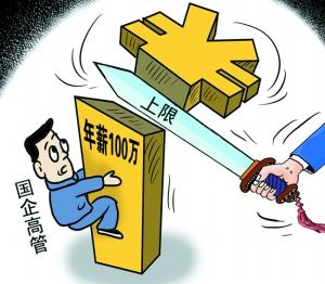 央企高管工资排名 央企高管薪酬排名 中国央企