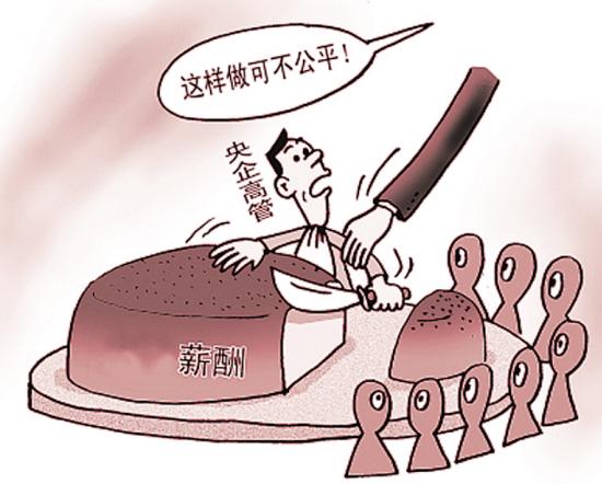 2012央企高管薪酬排名 央企老总年薪排名_天