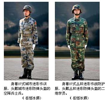 武警与解放军军衔区别  解放军和武警一共多少人