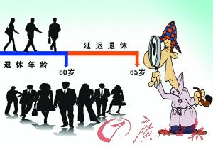 中央最新延迟退休规定 2015年退休新政策_天