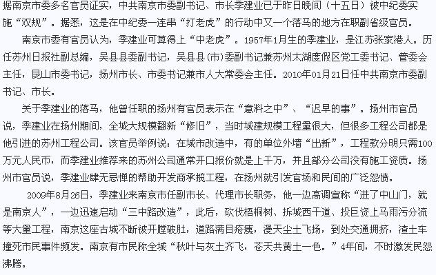 南京市长季建业情人名单 南京市长季建业有几