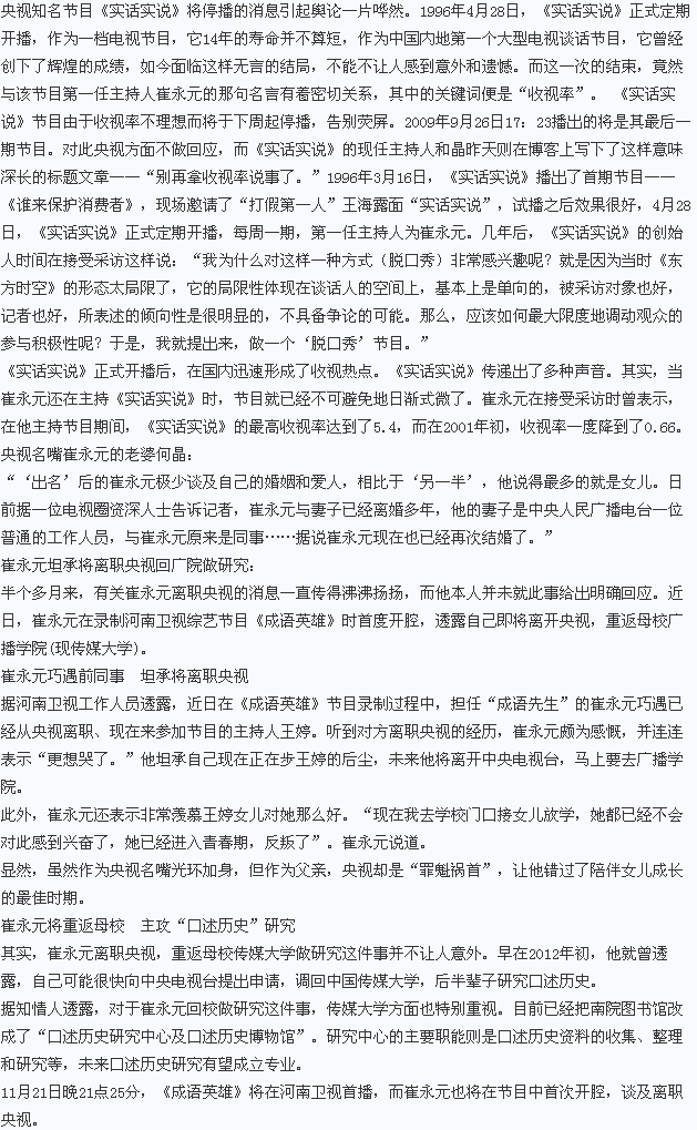 央视名嘴崔永元的老婆何晶 崔永元的老婆照片
