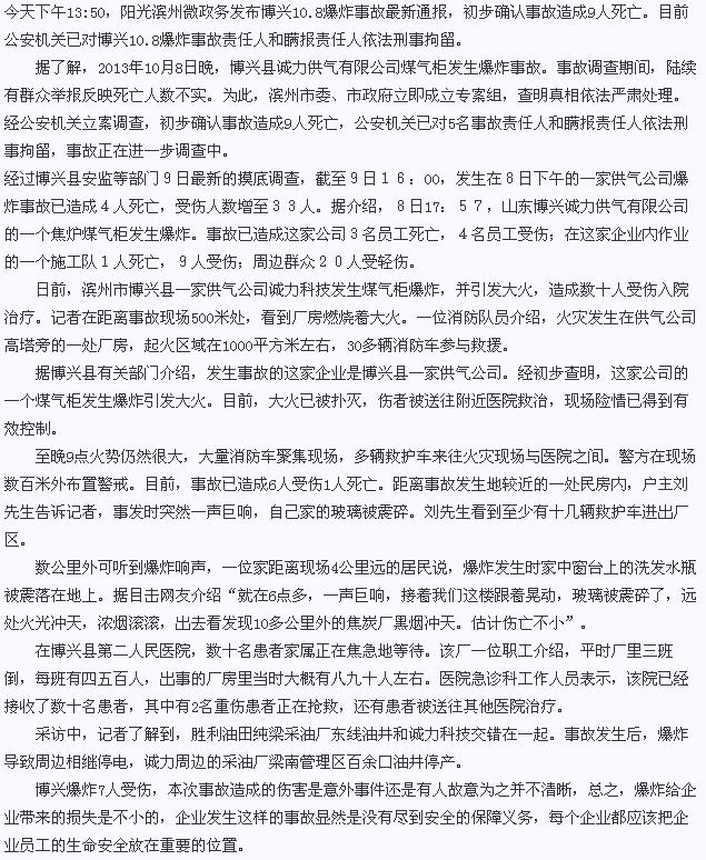 博兴焦炭厂爆炸事件_石油事故原因分析 山东博兴事故 山东博兴焦炭厂爆炸_天涯八卦网