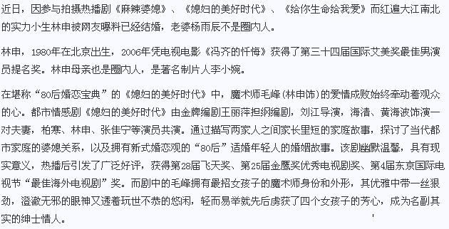 红遍大江南北的实力小生林申被网友曝料已经结婚