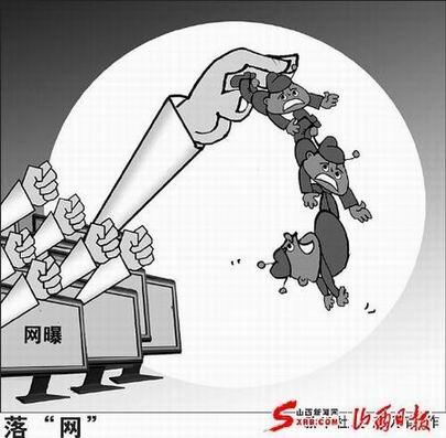 2013年反腐官员高官 九名省部级高官落马名单