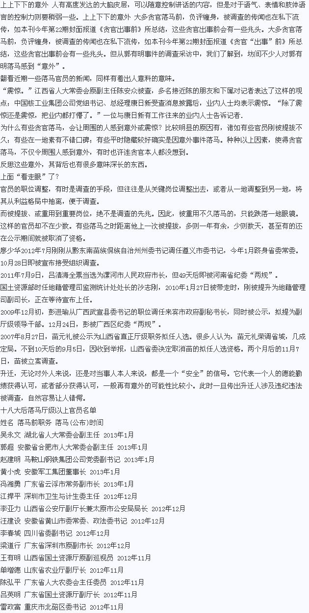 2013年贪官名单图片 2013最美av i日本图,生男生女清宫图高清图片