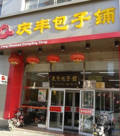 北京庆丰包子铺一览表 庆丰包子铺加盟条件 庆