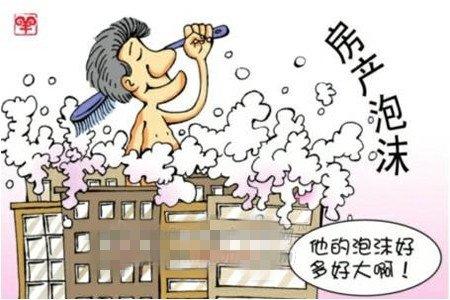 谢国忠最新谈2014房价 中国房价即将泡沫破灭