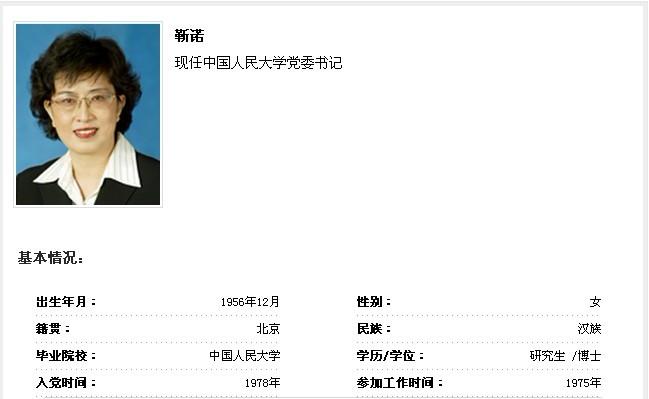 清华大学党委书记陈旭的父亲 大学党委书记和