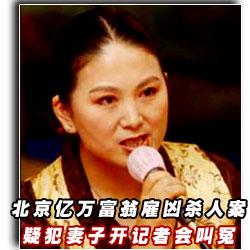 汉龙集团刘汉被抓过程,汉龙集团刘汉女儿刘汉