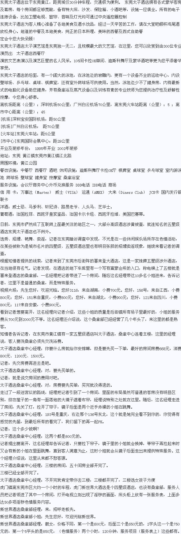 东莞黄江太子酒店美女视频快播,东莞太子酒店