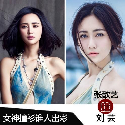 张歆艺为什么骂刘芸 张歆艺的第一次给了谁 张歆艺老公李晨照片
