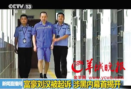 刘汉刘维的保护伞是谁,刘汉刘维集团后台是谁-刘汉刘维的保护伞是