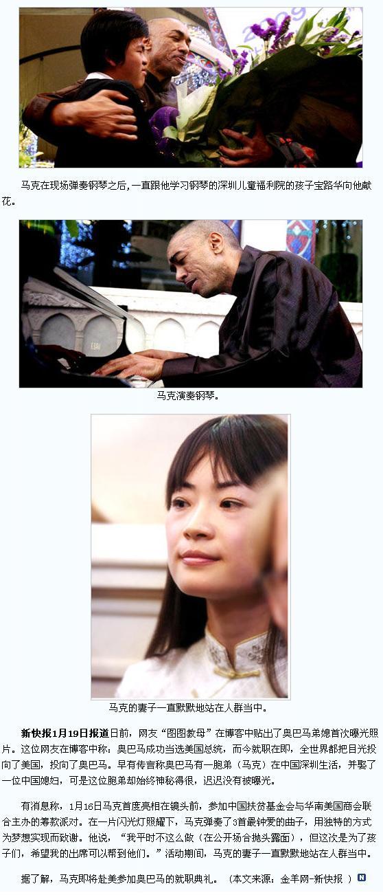 奥巴马弟弟中国妻子,奥巴马弟弟马克的老婆照片