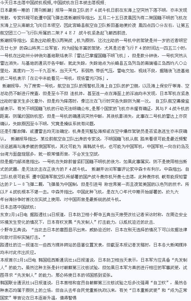 中国战机在日本被击落视频,今天日本击落中国战机视频