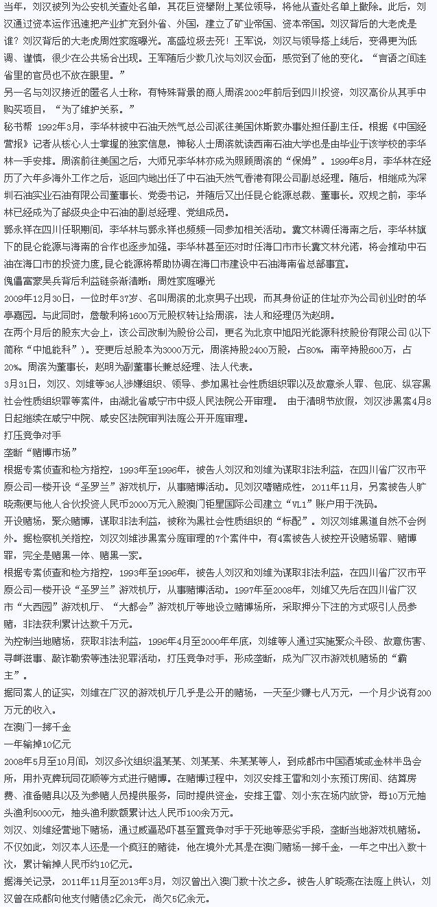 刘汉刘维的后台,刘汉刘维怎么被发现的