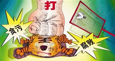 中央反腐的大老虎是谁 反腐大老虎是中央哪位