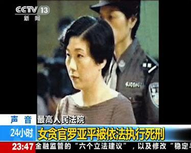 被判死刑的少女图片 中国被判死刑的女人