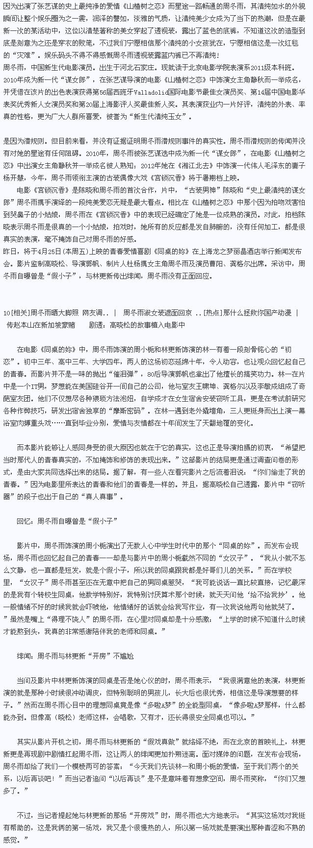 曝周冬雨林更新热恋 连续两晚彻夜缠绵_手机网易网