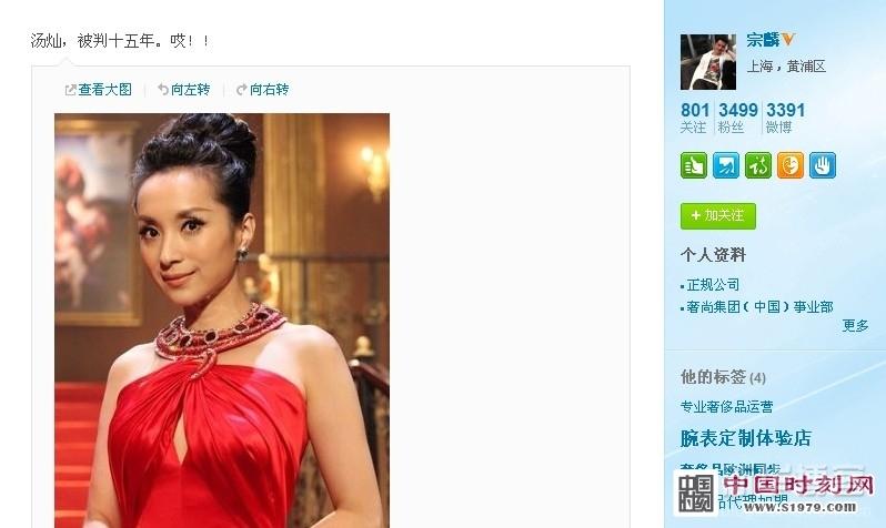 中国贪腐官员情妇汤灿照片 中国贪腐官员情妇