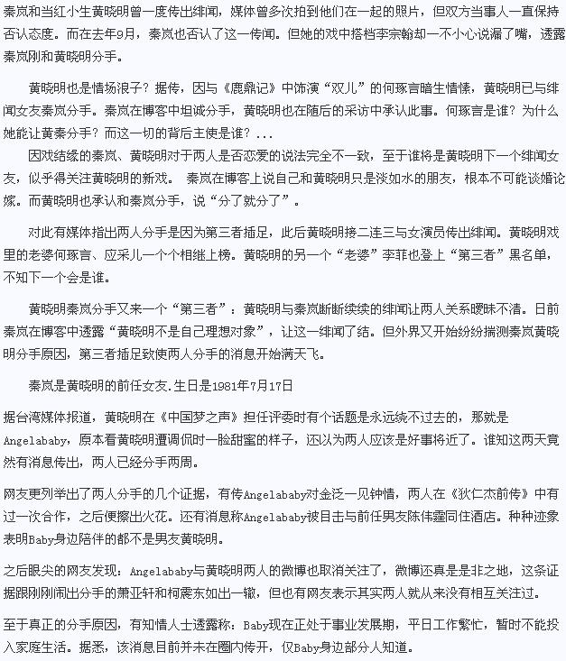 黄晓明和秦岚分手原因 范冰冰与黄晓明床戏 黄