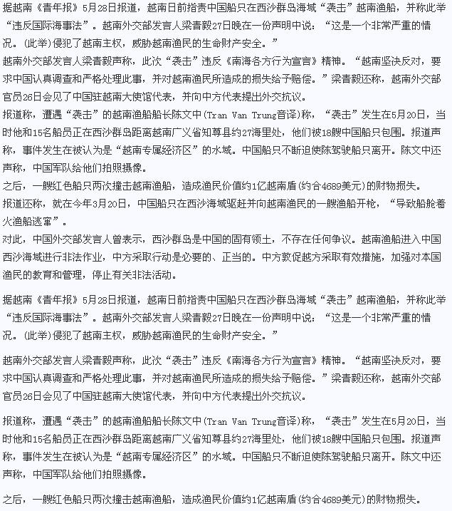 越南渔船惨遭中国18艘船撞击视频 中国千艘渔