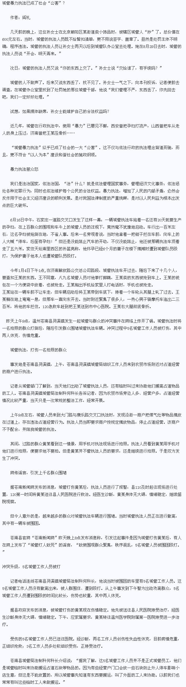 广州城管暴力执法被武警打,城管暴力执法惹众怒被 ...