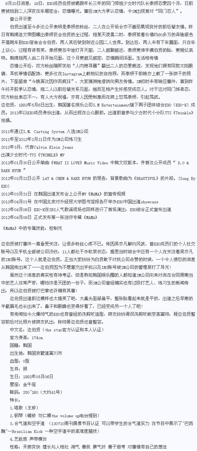 边伯贤金泰妍婚后小说