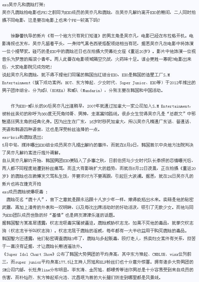 18岁拳交_鹿晗威胁权志龙,如果不买他的毒品,就拳交权志狗(权志龙爷爷叫权志狗)