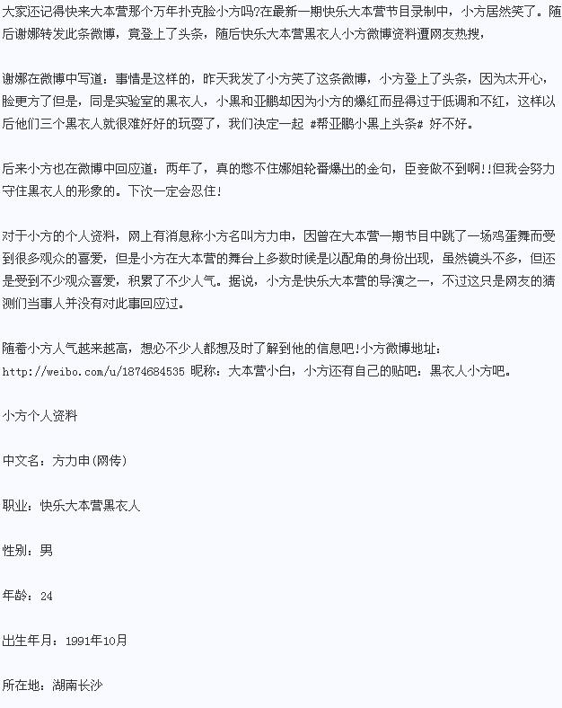快乐大本营黑衣人小方个人资料简介微博生活照