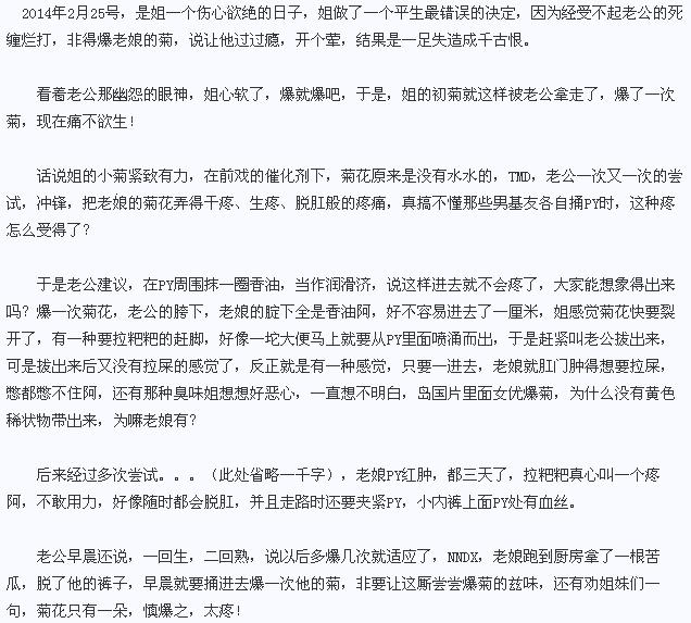 日本美女街头千年被爆菊 一张在日本吓死30