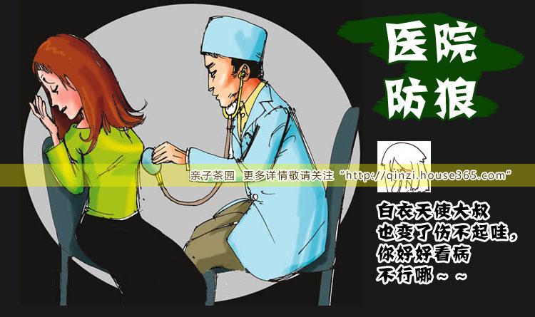 可爱医生卡通形象