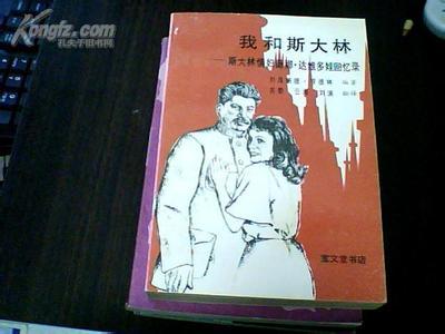 老照片:斯大林秘密的地下情人有多美?