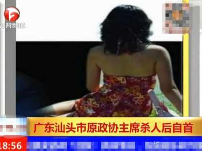 汕头政协主席情妇照片,广东汕头赖益成情妇,汕