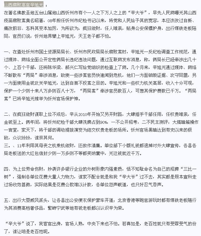 山西腐败高官辛旭光 山西原平最新腐败新闻 2