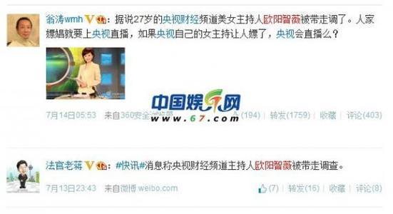 持人图片被调查,欧阳智薇老公家庭背景后台_天