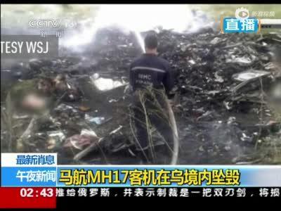 马航飞机失踪乘客照片,马航中国乘客游行抗议视频