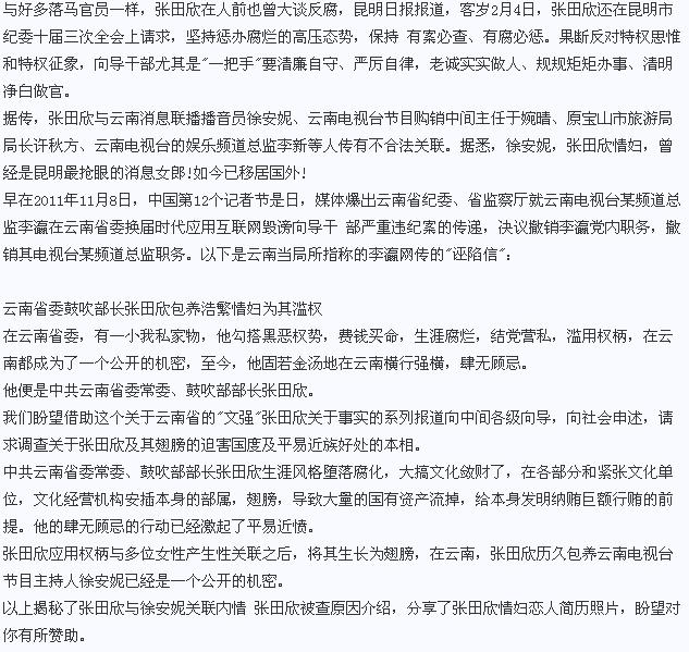 张田欣情妇于婉晴徐安妮许秋方简历背景资料照