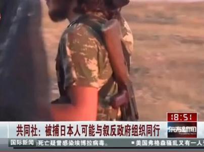 isis处决日本人视频图片