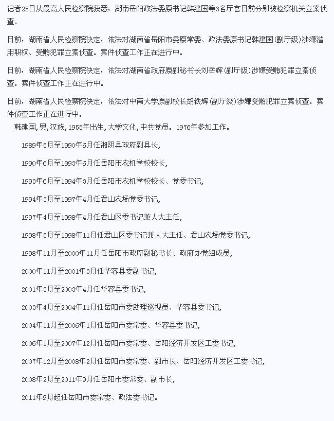 岳阳韩建国书记被抓原因,韩建国情妇照片,岳阳