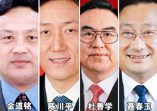 山西籍最新正部级官员,十八大后部级官员被查