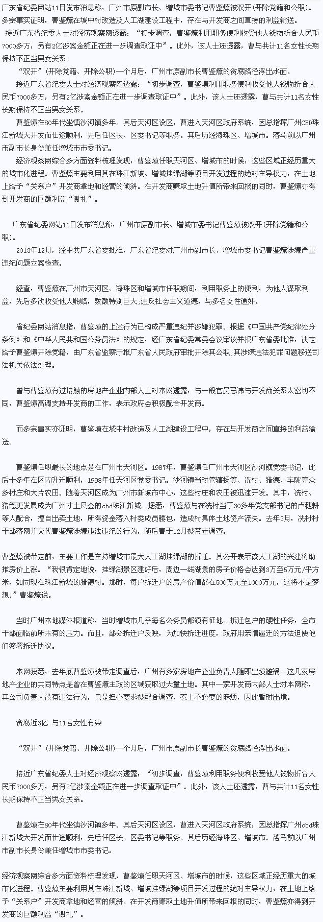 曹鉴燎被抓出事了 广州市副市长曹鉴燎情人情