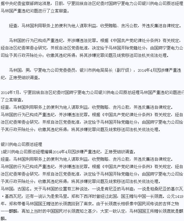马林国被双开调查原因 银川电力马林国简历_天