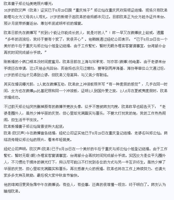 欧弟妻子郑云灿美艳照片曝光,欧弟新婚妻子郑