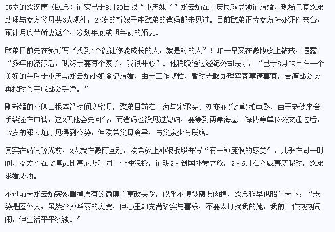 郑云灿是谁个人资料家庭背景,欧弟钻戒价值多