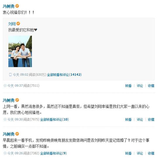 刘翔结婚的照片妻子是谁简历资料,刘翔2014最