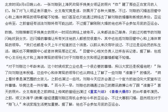 刘翔女友是谁?刘翔老婆葛天个人资料家庭背景